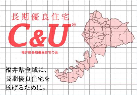 【終了しました。】福井県長期優良住宅の会 H28.03.27(日)イベントのお知らせ