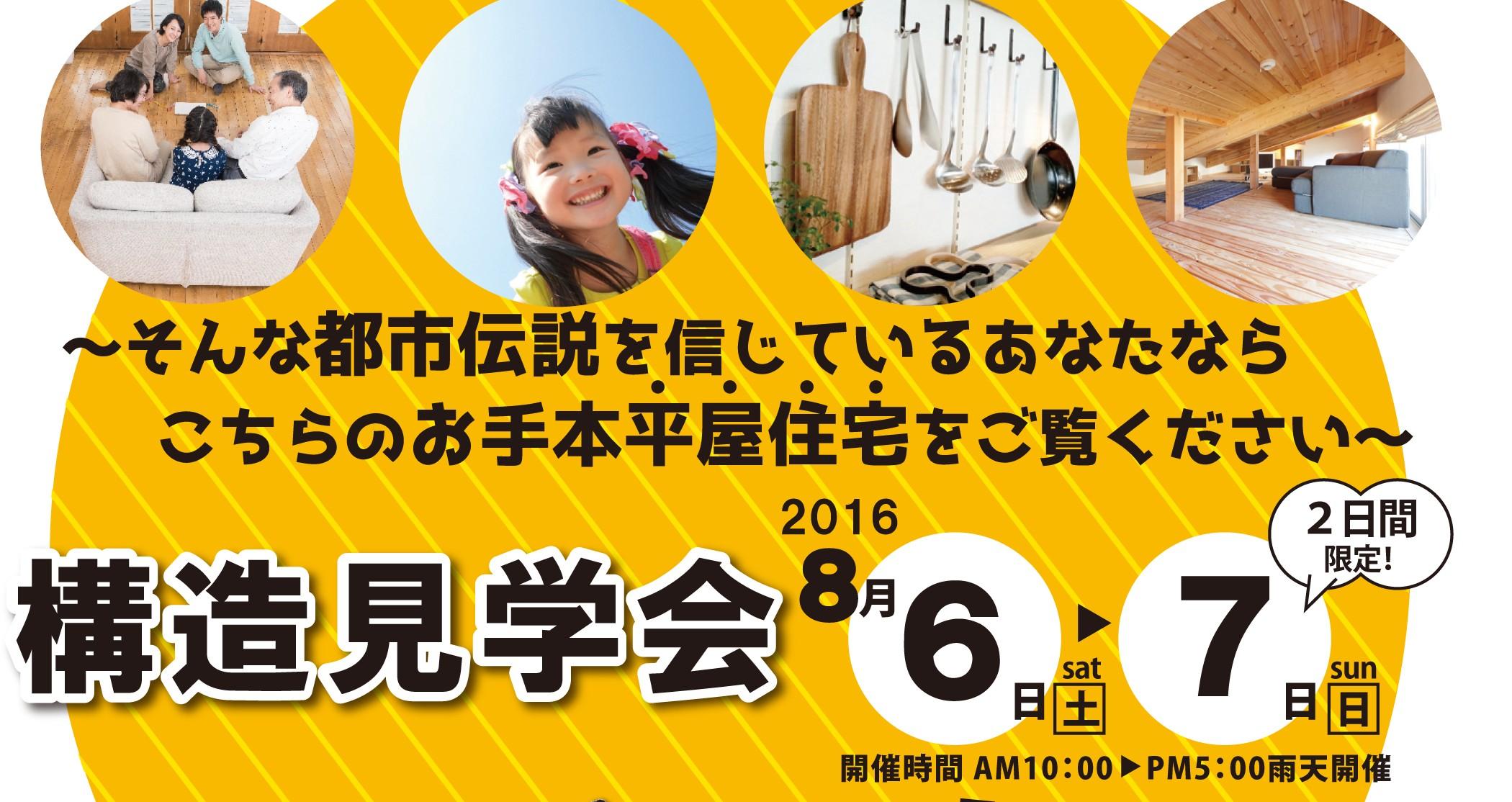 【終了しました。】水元工務店 構造見学会を開催    平成28年8月6日、7日