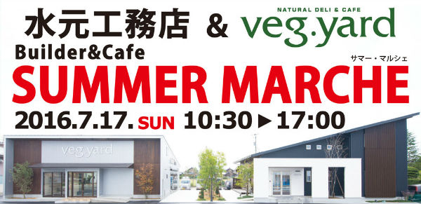 【終了しました。】水元工務店& Veg.yard Builder&cafe  SUMMER MARCHE