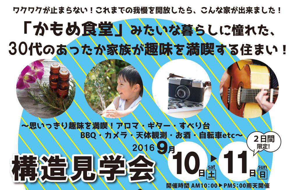 【終了しました。】水元工務店 構造見学会を開催    平成28年9月10日、11日