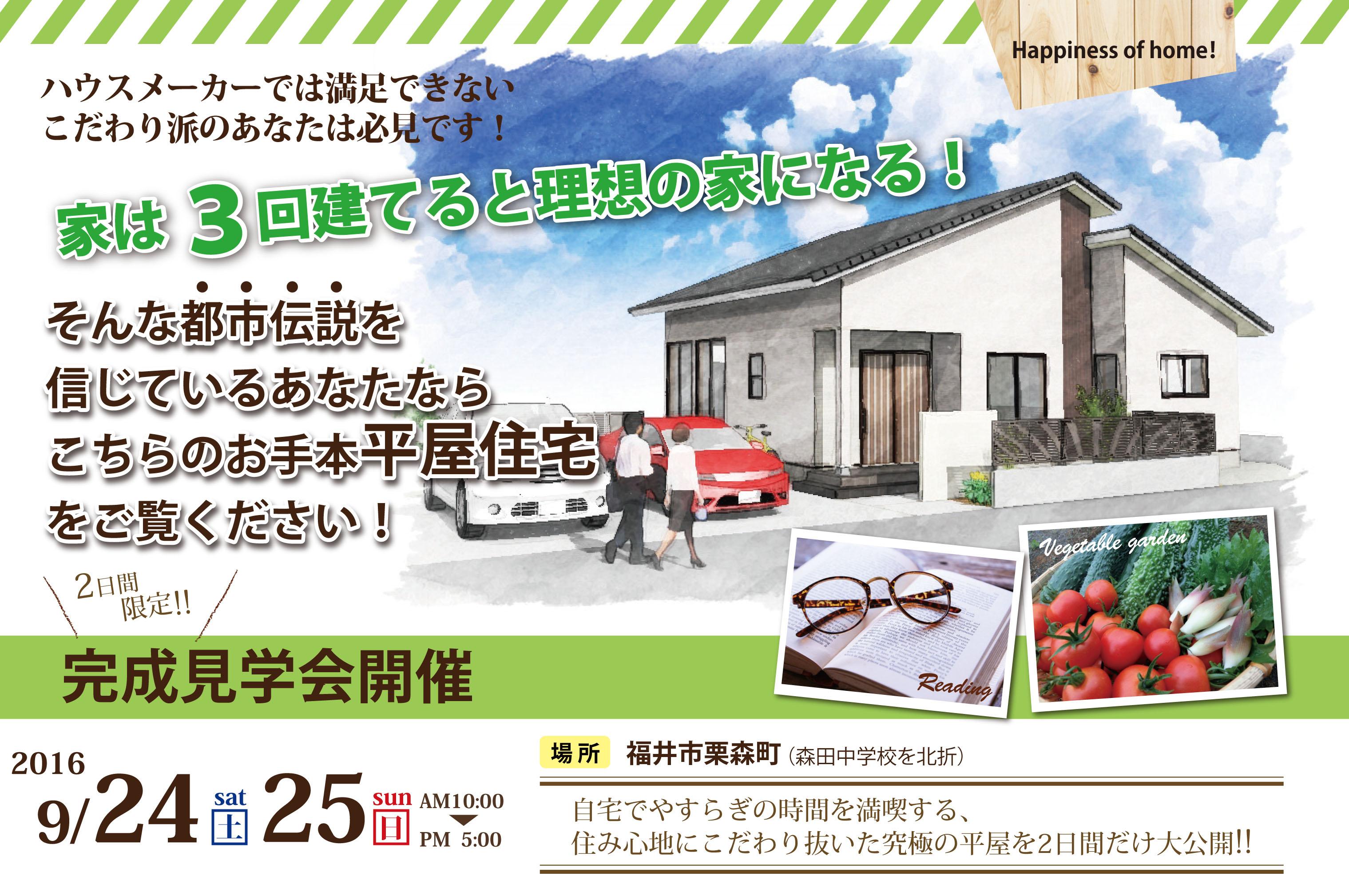 【終了しました。】水元工務店 完成見学会を開催    平成28年9月24日、25日