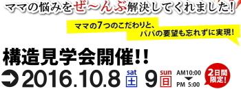 【終了しました。】 水元工務店 構造見学会開催    平成28年10月08日、09日