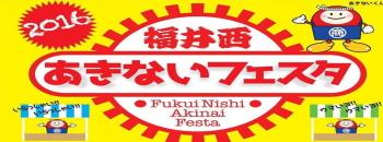 福井西あきないフェスタ          28年10月16日(日曜日) 9:00~15:30
