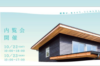 【終了しました。】DEMU建築設計事務所×K-SHU WORKS×ユーグの内覧会開催