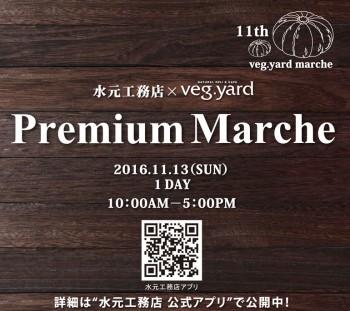 水元工務店 × veg・yard Premium Marche