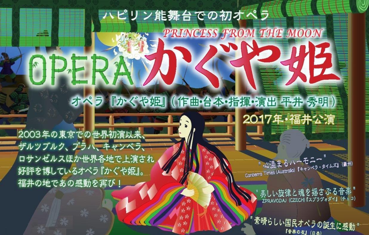 【終了しました。】オペラ『かぐや姫』福井公演(全幕)  !!間近に迫る!!