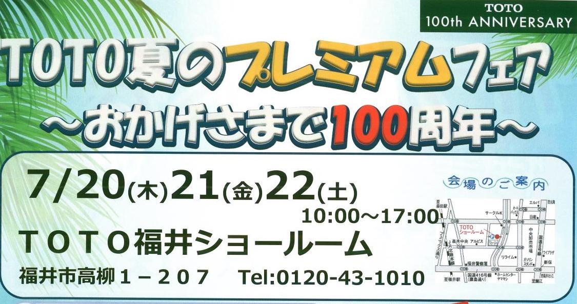 【終了しました。】TOTO夏のプレミアムフェア ~おかげさまで100周年~