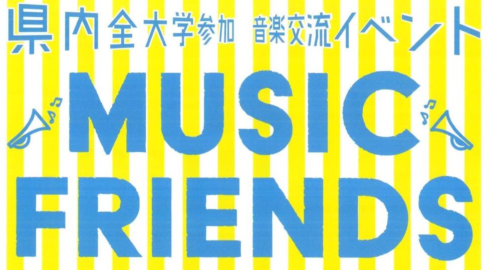 【終了しました。福井県内全大学参加 音楽交流イベント ーMUSIC FRIENDS-